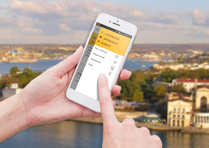 """Интерфейс мобильного приложения """"Мой СевСтар"""". Теперь есть чат со специалистом и функция временного приостановления услуг."""