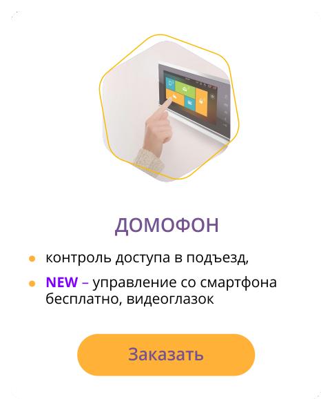 Севстар. Домофон - контроль доступа в подъездах, управление со смартфона бесплатно, видеоглазок