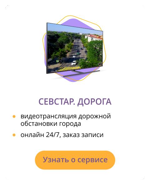 Севстар. Дорога - видеотрансляция дорожной обстановки города, онлайн 24/7, заказ записи