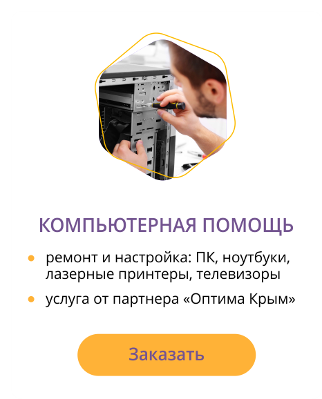 Компьютерная помощь - ремонт и настройка: ПК, ноутбуки, лазерные принтеры, телевизоры