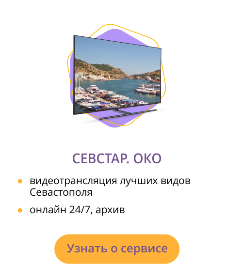 Севстар. Око - видеотрансляций лучших видов Севастополя, онлайн 24/7, архив