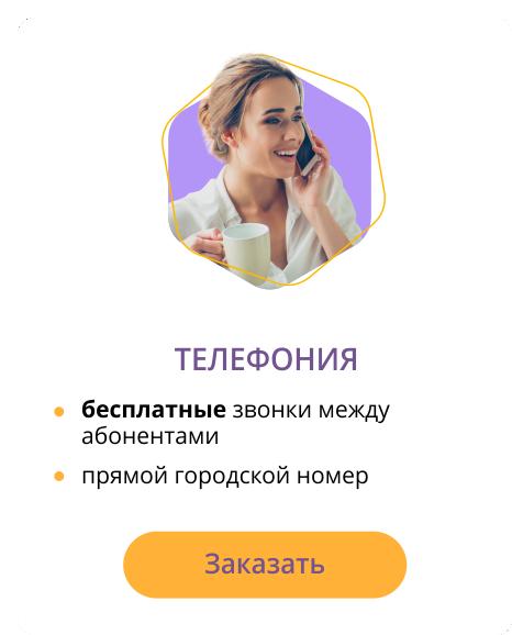 Телефония - бесплатные звонки между абонентами и прямой городской номер