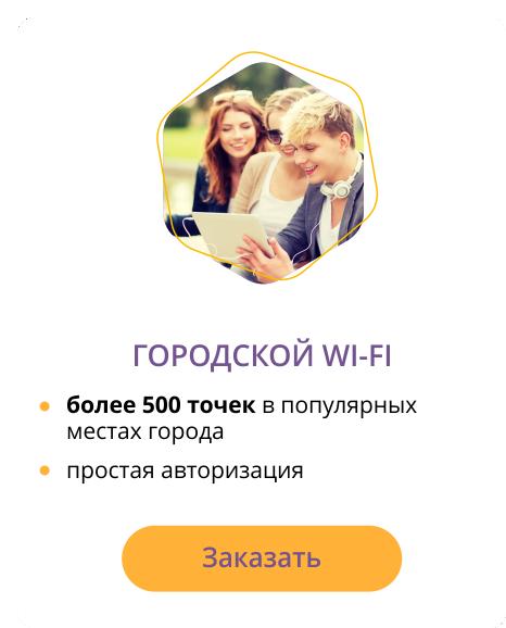 Городской Wi-Fi в Севастополе - более 500 точек в популярных местах с простой авторизацией