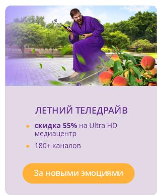 """Акция \""""Летний теледрайв\"""" - скидка 55% на Ultra HD медиацентр и более 180 каналов"""