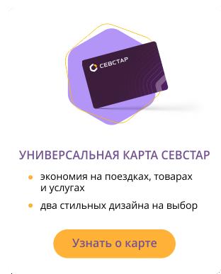 """Мобильное приложение \""""Мой Севстар\"""" - личный кабинет на ладони. Узнавайте об акциях и спецвозможностях первыми"""