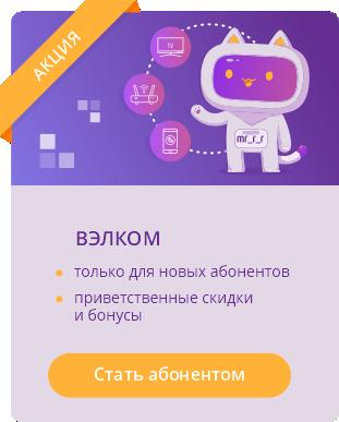 """Акция \""""ВЭЛКОМ\"""" - Подключайся к Севстар и получи на 3 месяца доступ к приветственным тарифам"""